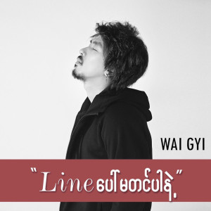 Listen to Line ပေါ်မတင်ပါနဲ့ song with lyrics from Wai Gyi