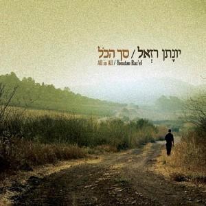 Album Sach Hakol from Yonatan Razel