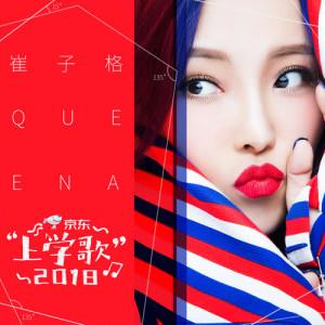 崔子格的專輯上學歌2018