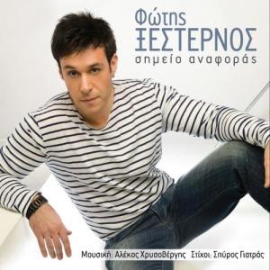 Listen to Katastrefeis song with lyrics from Fotis Xesternos
