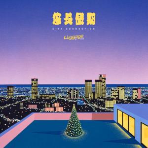 李行亮的專輯悠長假期