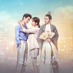 徐浩的專輯電視劇《她和他的戀愛劇本》原聲帶