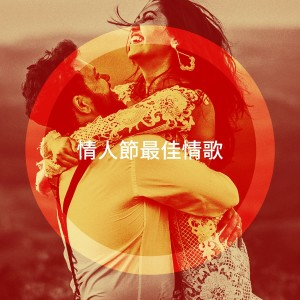 Album 情人节最佳情歌 from Piano Love Songs