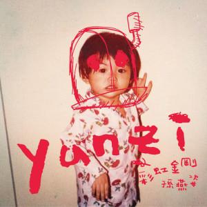 Album Cai Hong Jin Gang from 孙燕姿