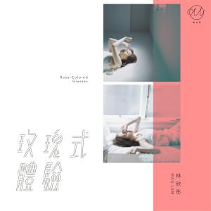 林欣彤 Mag Lam的專輯玫瑰式體驗