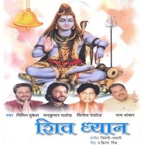 Album Shiv Dhyaan from Vinod Rathod