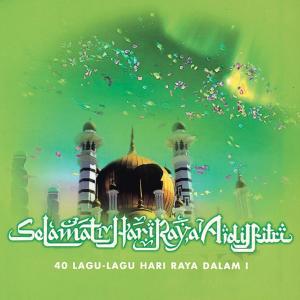 Selamat Hari Raya 2005 Ahmad Jais