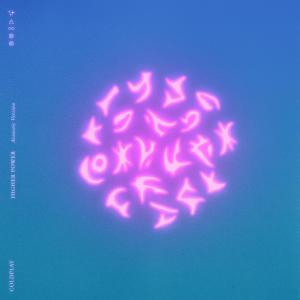 Album Higher Power (Acoustic Version) from Coldplay