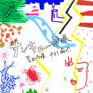 Album Thank You Kamisama from 中村倫也