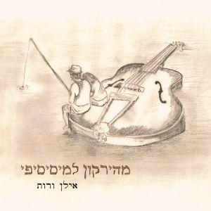 Album מהירקון למיסיסיפי from Ilan