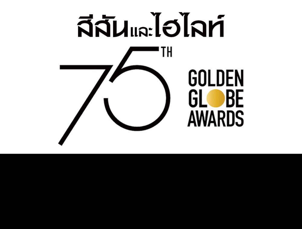 สีสันและไฮไลท์จากงาน Golden Globe Awards 75th