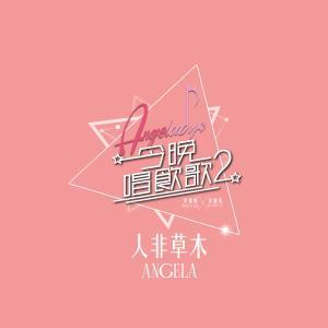 許靖韻的專輯人非草木 (《今晚唱飲歌2》Version)