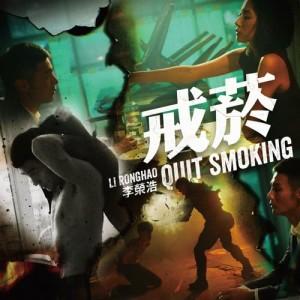 李榮浩的專輯戒煙