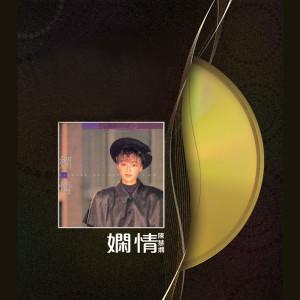嫻情 2013 陳慧嫻