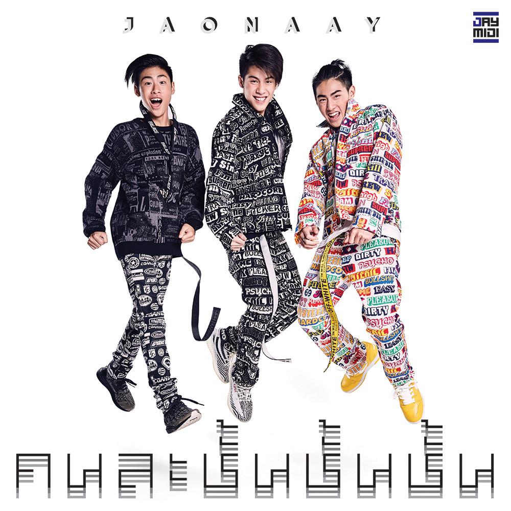 เพลง Jaonaay