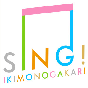 Ikimonogakari的專輯SING!