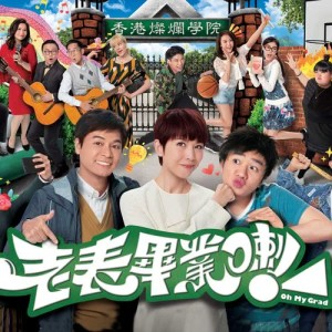 收聽林欣彤 Mag Lam的畢業之後 (電視劇《老表,畢業喇!》主題曲)歌詞歌曲