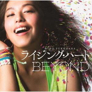 Album Rising Heart / BEYOND Deluxe Edition from Miho Fukuhara