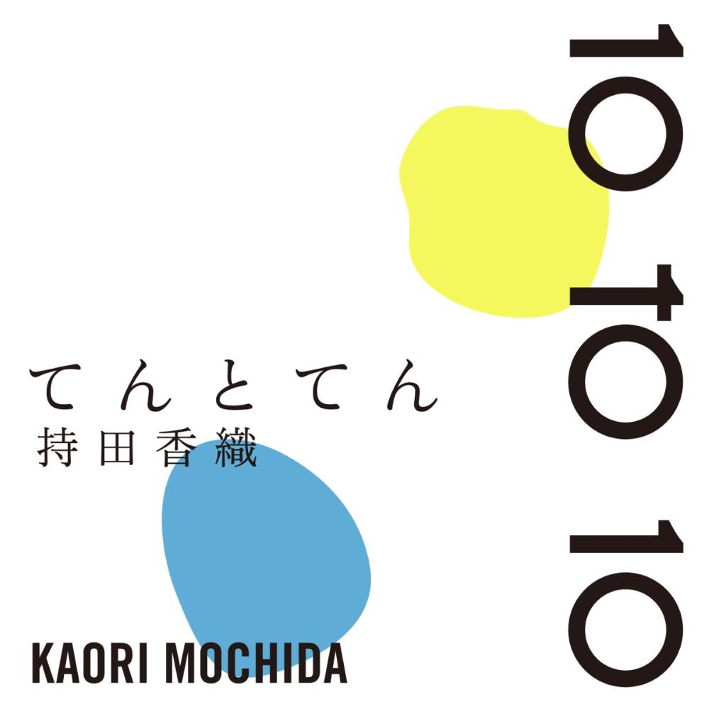 Ten to Ten 2019 Kaori Mochida