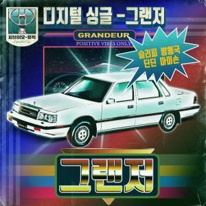 Sleepy的專輯GRANDEUR (Feat. BANGYONGGUK, DINDIN, MOMMYSON)