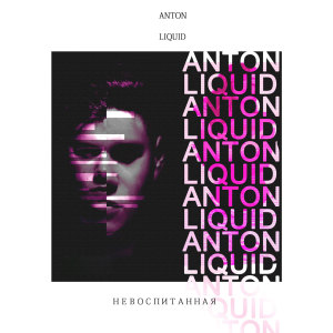 Album Невоспитанная from Liquid