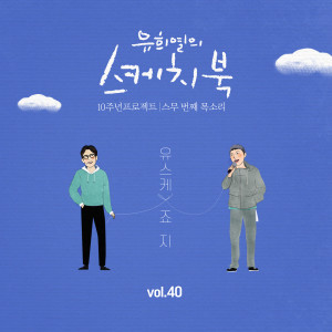 Album [Vol.40] You Hee yul's Sketchbook 10th Anniversary Project : 20th Voice 'Sketchbook X george' from 죠지
