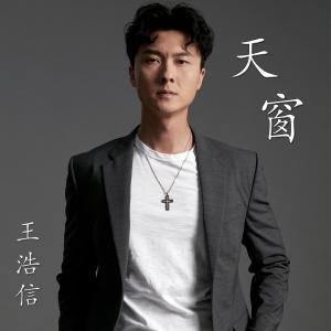 Album Tian Chuang from 王浩信
