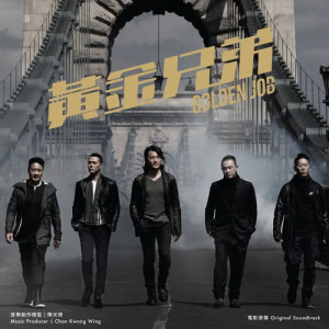 華語群星的專輯黃金兄弟 (電影原聲)
