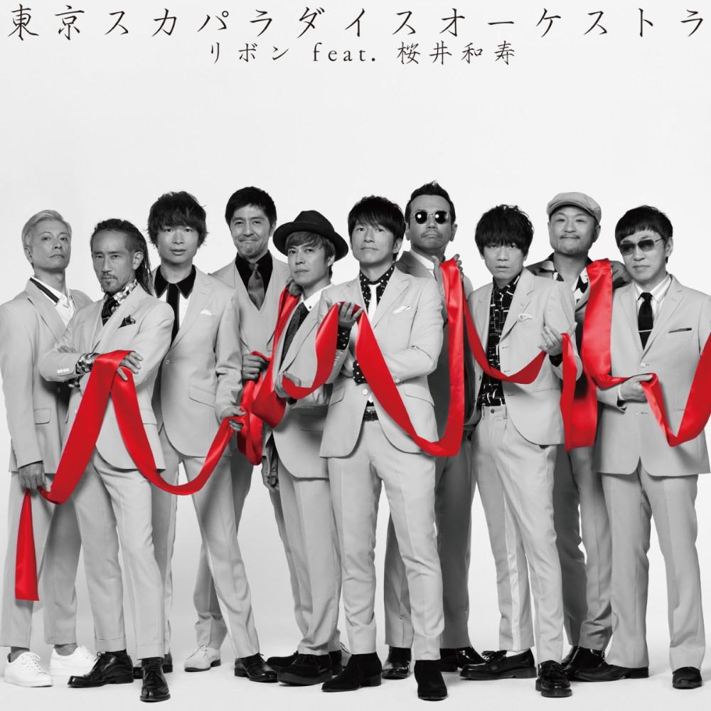 ฟังเพลงใหม่อัลบั้ม Ribbon feat.Kazutoshi Sakurai(Mr.Children)