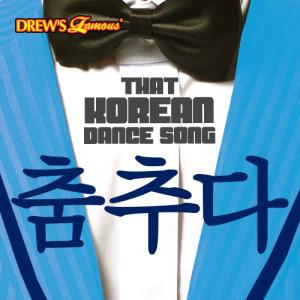 The Hit Crew的專輯That Korean Dance Song