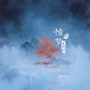 王梓钰的專輯驚夢