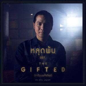 อัลบัม เพลงประกอบละคร The Gifted นักเรียนพลังกิฟต์ ศิลปิน คิว สุวีระ บุญรอด