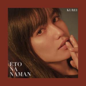Album Eto Na Naman from KUREI