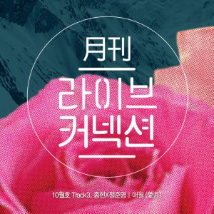"""鐘鉉的專輯Aewol (From """"Monthly Live Connection Track 3"""")"""