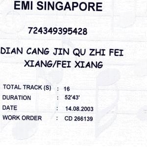 Dian Cang Jin Qu Zhi Fei Xiang 2003 Kris Philips (费翔)