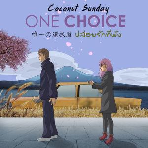 อัลบัม ปล่อยรักที่พัง (One Choice) - Single ศิลปิน Coconut Sunday