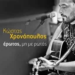 Album Erotas, mi me rotas from Kostas Hronopoulos
