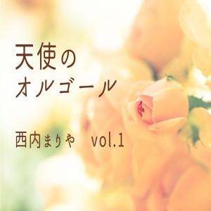 Angel's Music Box的專輯Angel's Music Box: Mariya Nishiuchi Vol. 1