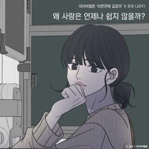 Joy的專輯Why isn't love always easy? (Romance 101 X JOY)