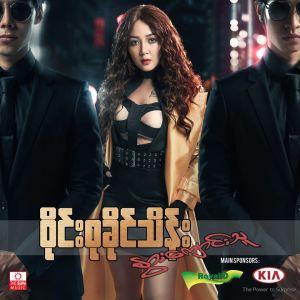 Listen to အမုန်းကြေငြာချက်ထုတ်ပြန်သည် song with lyrics from Wine Su Khaing Thein