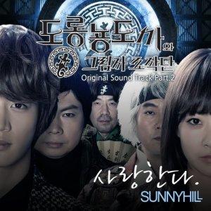 Album 도롱뇽도사와 그림자 조작단 OST Part 2 (SBS 주간 시트콤) from 써니힐
