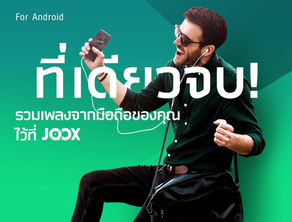 ที่เดียวจบ...ฟีเจอร์เด็ด! จาก JOOX สำหรับเครื่อง Android