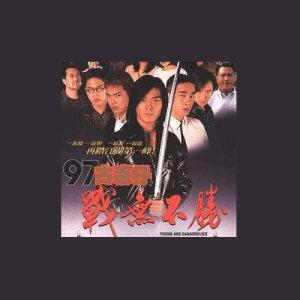 鄭伊健的專輯97古惑仔戰無不勝 (EP)