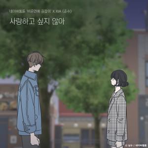 金俊秀的專輯Love no more (Romance 101 X XIA)