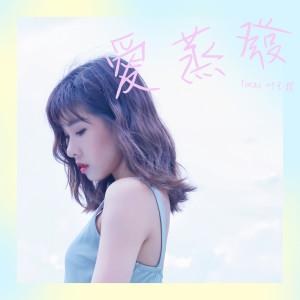 叶玉棂的專輯愛蒸發