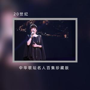 成方圓的專輯20世紀中華歌壇名人百集珍藏版