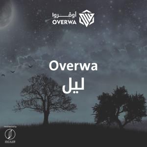 Album Leil from Overwa