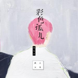 簡弘亦的專輯彩色孤兒