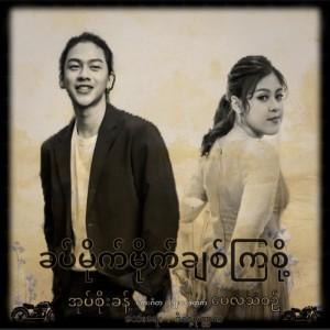 Album ခပ်မိုက်မိုက်ချစ်ကြစို့ from May La Than Zin