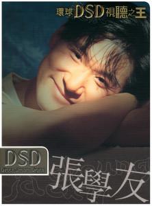 張學友的專輯DSD 視聽之王-張學友 愛你多一些 精選